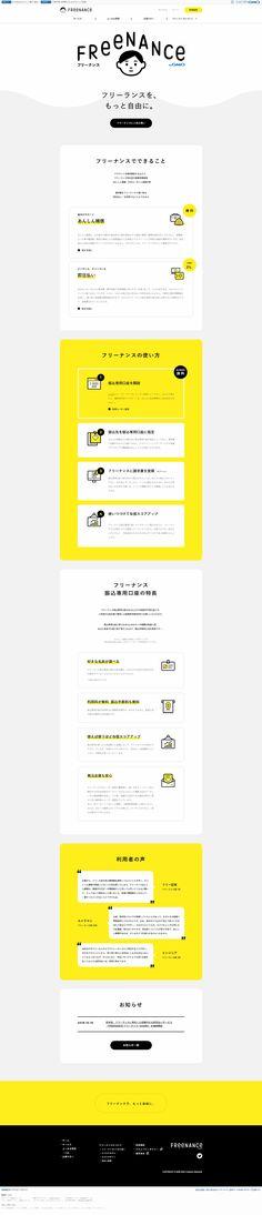 FREENANCE(フリーナンス) | フリーランスを、もっと自由に。 Web Design, Book Design, Graphic Design, Design Files, Web Japan, Ui Web, Web Inspiration, Japanese Design, Web Banner