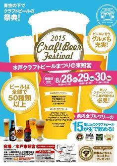 ビール チラシ - Google 検索