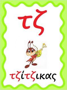 Greek, Education, Children, Baby, Languages, Young Children, Boys, Kids, Baby Humor