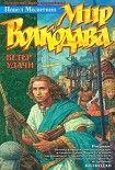 Ветер удачи. Начните читать книги Молитвин Павел в электронной онлайн библиотеке booksonline.com.ua. Читайте любимые книги с мобильного или ПК бесплатно и без регистрации.
