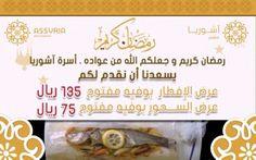 رمضان كريم ينعاد عليكم بالصحة والعافية. نتشرف بحضوركم لمطعم آشوريا في فترتي الافطار و السحور. #مطاعم_الخبر #مطاعم_الدمام #مطاعم_الشرقية #اشوريا شاهدوا الفيديو الجديد #اشوريا