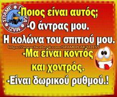 Funny Greek, Lol, Greek Quotes, Fun Stuff, Jokes, Fun Things, Husky Jokes, Animal Jokes, Funny Jokes