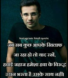 Aahaaaahaaa kya baat khii hai Shyari Quotes, Motivational Picture Quotes, Motivational Thoughts, Great Quotes, Life Quotes, Inspirational Quotes, Qoutes, Indian Quotes, Gujarati Quotes