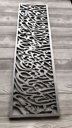 Beautifully handcrafted dua art for the protection from evil (nazar). Made to order.Item is lightweight and can be hung with nails (not include Metal Wall Decor, Metal Wall Art, Wood Art, Wall Art Uk, Modern Wall Art, Islamic Art Pattern, Pattern Art, French Style Sofa, Islamic Art Calligraphy