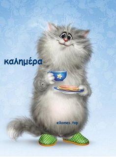 Εικόνες Top για καλημέρα - eikones top Good Night, Good Morning, Morning Pictures, Coffee Love, Mom And Dad, Cats, Animals, Fictional Characters, Postcards