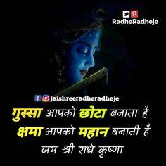 Bhakti Song, Krishna Quotes, Hare Krishna, Hindi Quotes, Lord, Songs, Thoughts, Lorde, Tanks