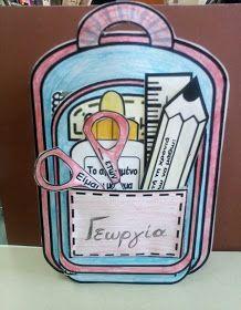 Δημιουργίες από καρδιάς...: Μια σχολική τσάντα... γνωριμίας! English Lessons, Preschool, Lunch Box, Classroom, Teaching, Activities, Blog, Notebook, Doodle Borders