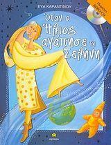 Η μαγευτική ιστορία αγάπης του χρυσαφένιου Ήλιου και της ασημένιας Σελήνης που δείχνει ότι όταν κάποιος αγαπά πραγματικά, τίποτα και κανείς δεν μπορεί να τον εμποδίσει να χαρεί αυτό το υπέροχο δώρο της ζωής, που είναι η αγάπη. Preschool Education, Tweety, Children, Kids, Fairy Tales, Kindergarten, Disney Characters, Fictional Characters, Books