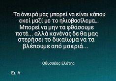Greek Quotes, Carpe Diem, Mindset, Health Tips, Wisdom, Inspirational, Humor, Sayings, Words