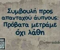 Μέτρα Greek Memes, Funny Greek Quotes, Funny Quotes, Favorite Quotes, Best Quotes, Funny Phrases, English Quotes, Just Kidding, True Words