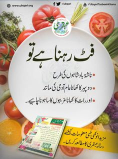Health And Beauty Tips, Health Tips, Islamic Dua, People Quotes, Natural Remedies, Herbalism, Beauty Hacks, Decorative Plates
