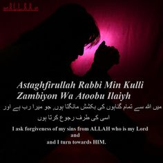 Dua for Forgiveness of All Sins in Islam