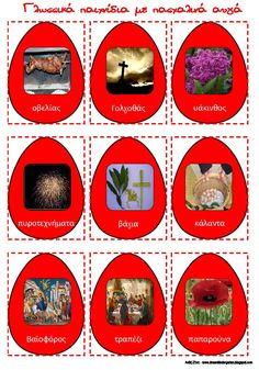 Το νέο νηπιαγωγείο που ονειρεύομαι : Γλωσσικά παιχνίδια και όχι μόνο με πασχαλινά αυγά Greek Easter, Easter Crafts, Happy Easter, Activities, Blog, School, Kids, Happy Easter Day, Young Children