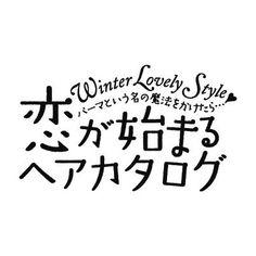 パーマという名の魔法をかけたら… 恋が始まるヘアカタログ 2 Logo, Logo Branding, Typography Letters, Lettering, Typo Logo Design, Dm Poster, Typographie Logo, Japan Logo, Japanese Graphic Design