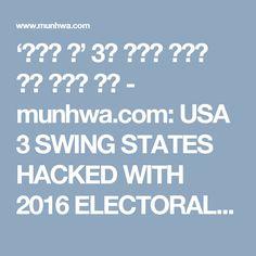 '트럼프 勝' 3대 경합주 재검표 요구 목소리 커져 - munhwa.com: USA 3 SWING STATES HACKED WITH 2016 ELECTORAL VOTES ! MUST RE-DO THE ELECTORAL VOTES ! MUST INVESTIGATIONS !