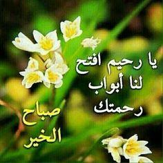 Goog Morning, Good Morning Images Flowers, Facial Massage, Exterior, House Design, Christmas Ornaments, Feelings, Wallpaper, Holiday Decor
