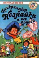 Книга Незнайка на Луне читать онлайн Николай Носов