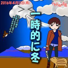 きょう(11日)の天気は「次第に青空」。朝は雲が多めで、山では小雨や小雪の舞う所もありますが、次第に晴れる見込み。ただ、冷たい北~西寄りの風が強めに吹いて、寒い一日に。日中の最高気温はきのうより4~5度低く、飯田で15度の予想。