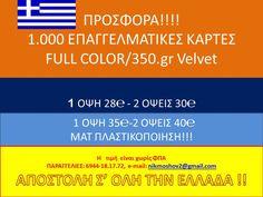 Η πρώτη μας προσφορά για τις επαγγελματικές κάρτες !! Ζητείστε μας τη δική σας εξειδικευμένη προσφορά!!!!Τηλέφωνο παραγγελιών 6944- 18.17.72. e-mail: nikmoshov2@gmail.com