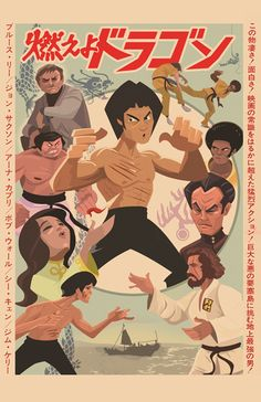 Awesome ENTER THE DRAGON Tribute Art - News - GeekTyrant