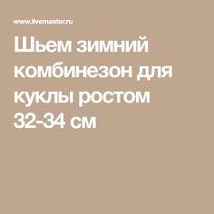 Шьем зимний комбинезон для куклы ростом 32-34 см