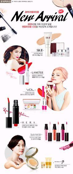 lotte.com 명품화장품 신상_150316 _designed by 박지원