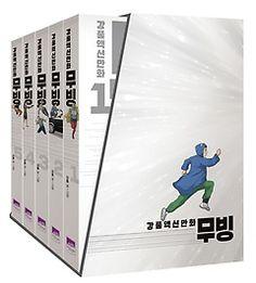 무빙 1-5/강풀 - KOREAN GRAPHIC KANG FULL 2016 V.1~V.5 [Mar 2017]