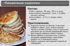 Пикантные сырники