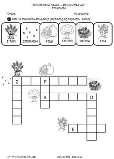 Ανάπτυξη φυτού Greek Language, Autumn, Fall, Special Education, Coloring Pages, Activities, Words, School, Pages To Color