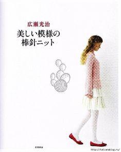 Book Crafts, Craft Books, Knitting Magazine, Garter Stitch, Knitting Needles, Knitting Patterns, Clothes For Women, Beautiful, Beauty