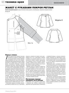 #ClippedOnIssuu from Сборник «Ателье-2010». Техника кроя «М.Мюллер и сын». Конструирование и моделирование одежды.