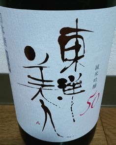 たまには違う酒を 山口の酒は美味い  #日本酒#地酒#山口#東洋美人#純米吟醸 by kazu1023