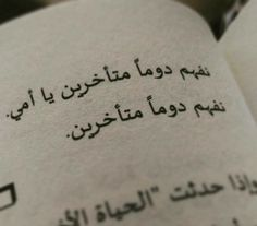 Image about ﺍﻗﺘﺒﺎﺳﺎﺕ in Arabic Quotes ! Besties Quotes, Mom Quotes, Wisdom Quotes, True Quotes, Family Quotes, Iphone Wallpaper Quotes Love, Mixed Feelings Quotes, Quotes For Book Lovers, Genius Quotes