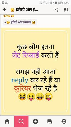 Funny Jokes In Hindi, Funny Quotes, Funny Memes, Crazy Facts, Weird Facts, Funny Pics, Funny Pictures, Phone Quotes, Fun World