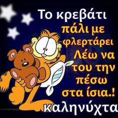 Oh good night my love! Day For Night, Good Night, Funny Greek, Funny Memes, Jokes, Everyday Quotes, Greek Quotes, Sarcastic Quotes, True Words