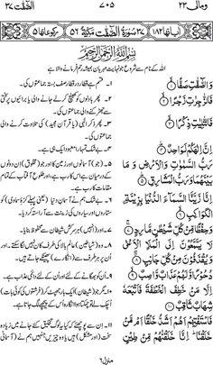 Irfan ul Quran  Part #: 23 (Wama liya)  Page 705