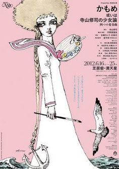 Project Nyx 第9回公演 『かもめ或いは寺山修司の少女論』四つの変奏曲