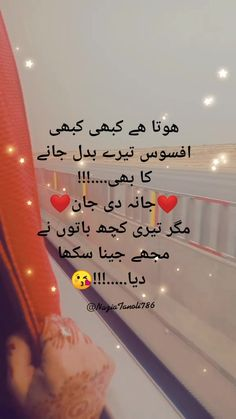 Love Poetry Images, Love Romantic Poetry, Love Quotes Poetry, Best Urdu Poetry Images, Love Poetry Urdu, One Word Quotes, Done Quotes, Ali Quotes, Urdu Quotes