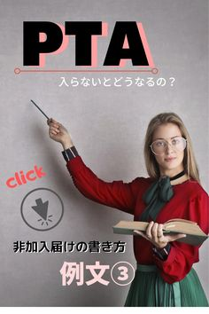 PTAに非加入届けを出したらこうなった。 Movie Posters, Film Poster, Billboard, Film Posters