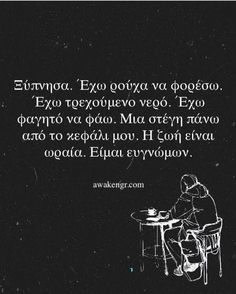 Best Quotes, Life Quotes, Meaningful Life, Simple Words, Mind Body Soul, Greek Quotes, True Words, Beautiful Words, Perspective