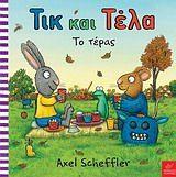 Τικ και Τέλα: Το τέρας   Εκδόσεις Ίκαρος