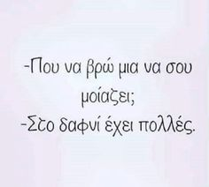 Funny Greek Quotes, Funny Picture Quotes, Cute Quotes, Funny Quotes, Ancient Memes, Sarcasm Quotes, Funny Phrases, Life Words, Stupid Funny Memes