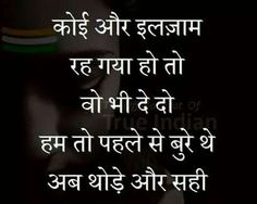 umeed quotes in hindi ~ umeed quotes in hindi _ umeed quotes _ umeed quotes in urdu _ umeed quotes in english Ego Quotes, True Quotes, Words Quotes, Breakup Quotes, Mixed Feelings Quotes, Good Thoughts Quotes, Motivational Picture Quotes, Inspiring Quotes, Hindi Good Morning Quotes