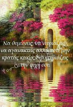 Life Journey Quotes, Greek Quotes, Picture Quotes, Best Quotes, Beautiful Places, Inspirational Quotes, Thoughts, Sayings, Words