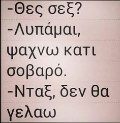 Θες σεξ? Funny Greek, Funny Statuses, Greek Quotes, Have A Laugh, Say Something, Just For Laughs, Funny Quotes, Cards Against Humanity, Thoughts