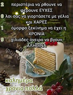 Paper Lace, Greek Recipes, Wise Words, Health Fitness, Greeting Cards, Christmas, Food, Beautiful, Xmas