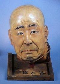 松本喜三郎作。