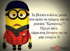"""Find and save images from the """"diafora"""" collection by joannaavg (joannaavg) on We Heart It, your everyday app to get lost in what you love. Greek Memes, Funny Greek Quotes, Very Funny Images, Funny Photos, Minion Jokes, Minions Quotes, Man Humor, Memes Humor, Stupid Funny Memes"""