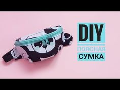 Diy And Crafts, Paper Crafts, Fanny Pack, Projects To Try, Sewing, Diys, Couture, Fashion Backpack, Backpacks