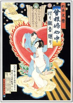 Akira Yamaguchi  人形浄瑠璃文楽座特別公演「杉本文楽 曾根崎心中」